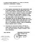 Ратне наредбе -- 1992. године
