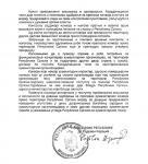 Ратне наредбе 1993. године