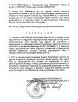 Ратне наредбе 1995. године