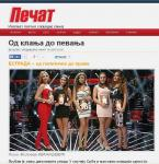 Миливоје ИВАНИШЕВИЋ:Од клања до певања, Печат, 19. март 2015.